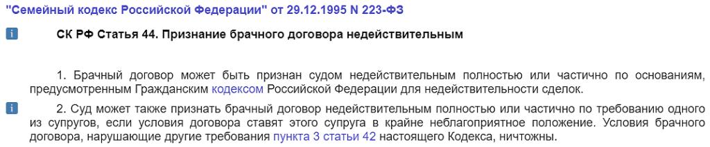 Статья 44 СК РФ