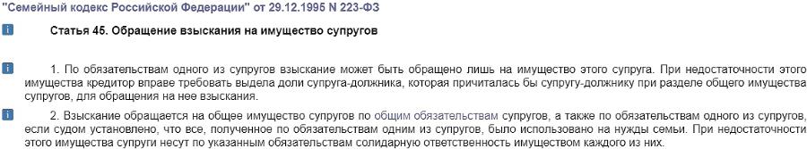 Статья 45 СК РФ