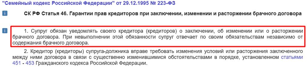 Статья 46 СК РФ