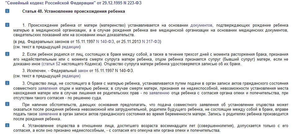 Статья 48 СК РФ