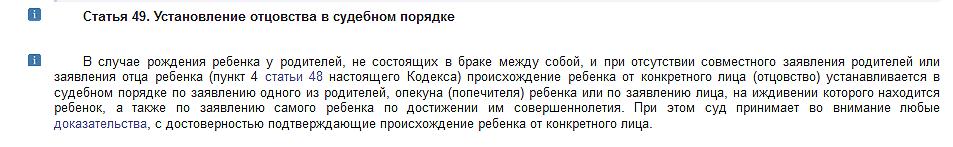 Статья 49 СК РФ