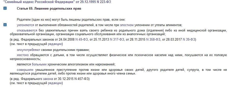 Статья 69 СК РФ