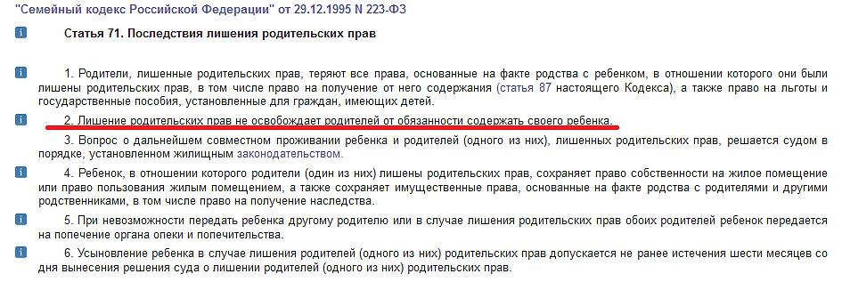 Статья 71 СК РФ