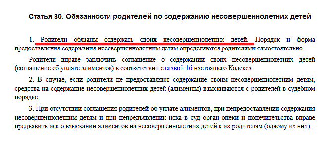 Статья 80 СК РФ