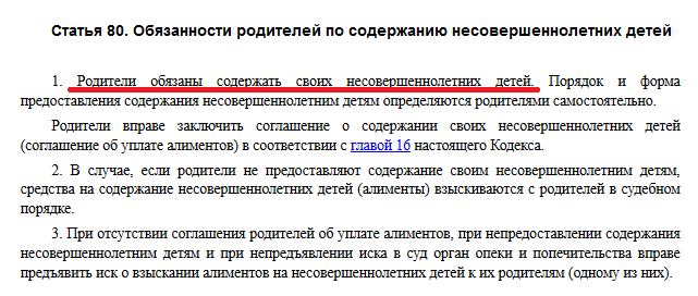 Статья 80 Семейного кодекса РФ
