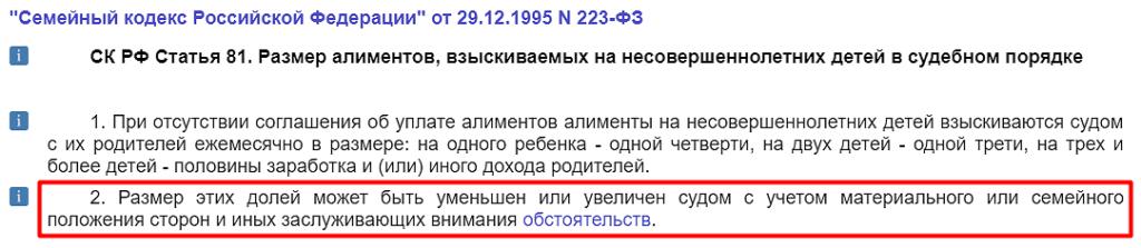 Статья 81 СК РФ