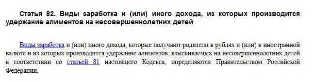 Статья 82 СК РФ