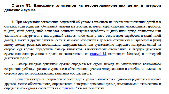 Семейный кодекс РФ, статья 83