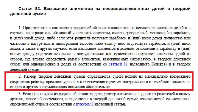 Статья 83 СК РФ