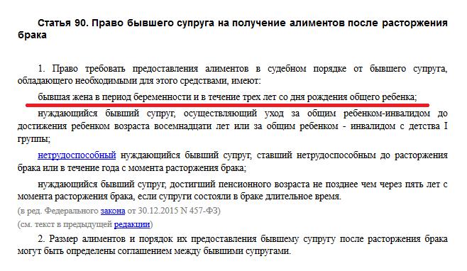 Статья 90 СК РФ