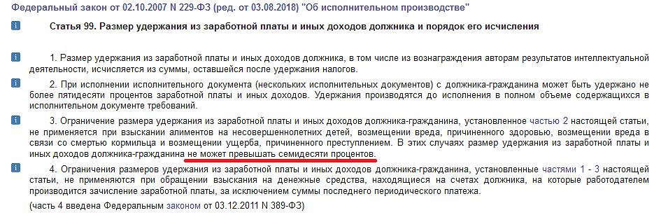 Федеральный закон № 229-ФЗ, статья 99