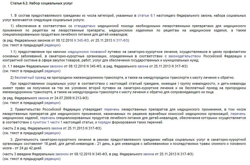 Федеральный закон № 178-ФЗ, статья 6.2