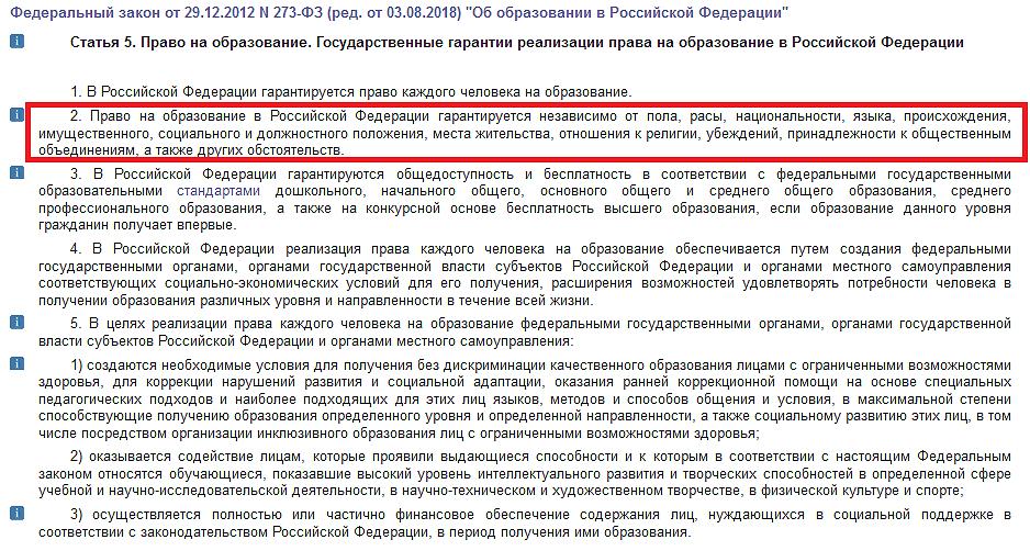 Федеральный закон № 273-ФЗ от 29 декабря 2012 года