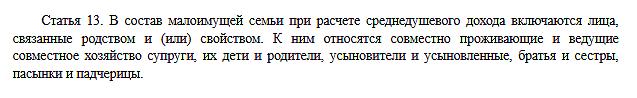 Федеральный закон № 44-ФЗ, статья 13