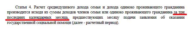 Федеральный закон № 44-ФЗ, статья 4