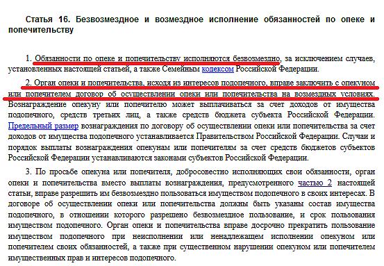 Федеральный закон № 48, статья 16
