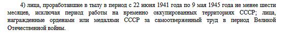 Федеральный закон № 5-ФЗ, статья 2