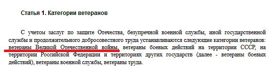 Федеральный закон № 5-ФЗ, статья 1