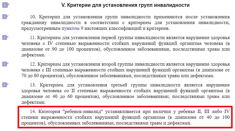 Приказ Минтруда РФ 585н, глава 5