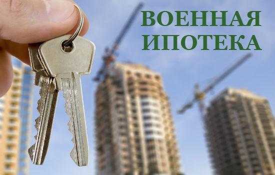 Раздел квартиры полученной по военной ипотеке