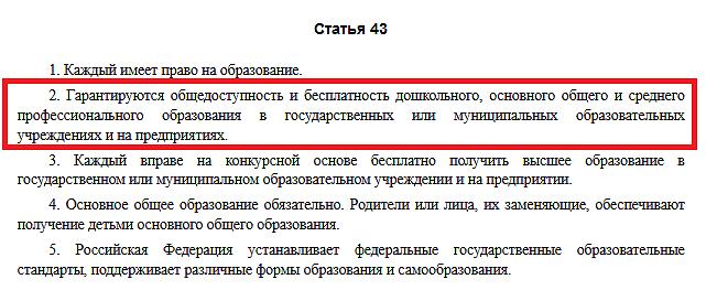 Конституция РФ, статья 43