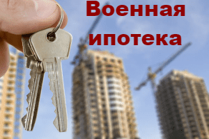 Изображение - Квартира по военной ипотеке при разводе kvartira-po-voennoj-ipoteke-pri-razvode
