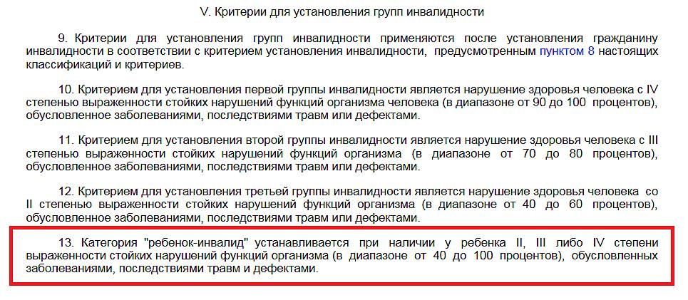 Приказ Минтруда РФ № 1024н, глава 5