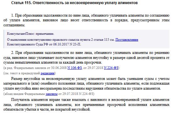Семейный кодекс РФ, статья 115