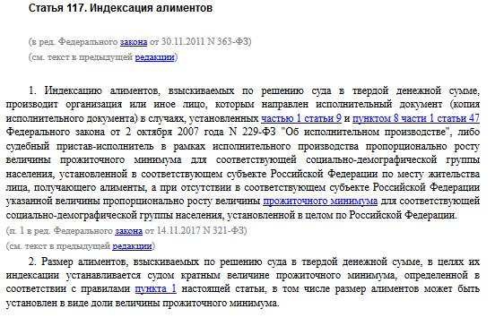 Семейный кодекс РФ, статья 117