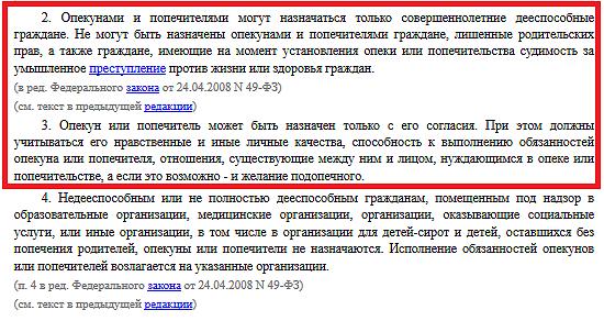 Статья 35 ГК РФ
