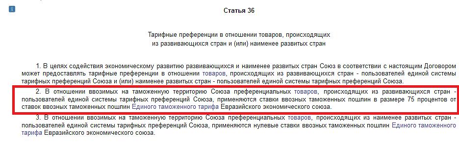 Статья 36 Договора о Евразийском экономическом союзе