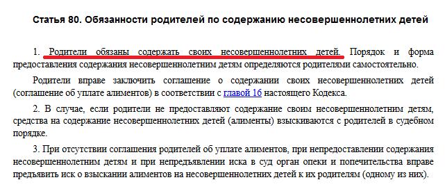 Семейный кодекс Российской Федерации, статья 80