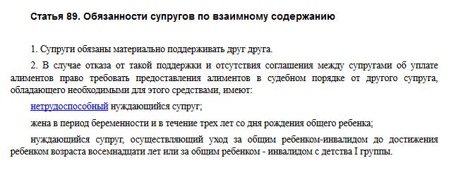 Семейный кодекс РФ, статья 89
