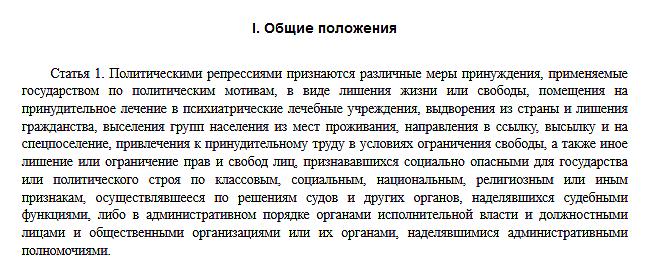 Статья 1 Закона РФ № 1761-1 от 18 октября 1991 года