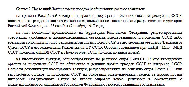Статья 2 Закона РФ № 1761-1 от 18 октября 1991 года