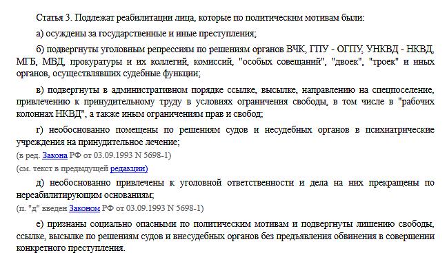 Статья 3 Закона РФ № 1761-1 от 18 октября 1991 года