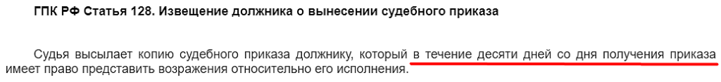 ГПК РФ, статья 128