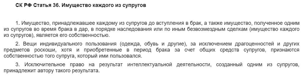 Семейный кодекс РФ, статья 36