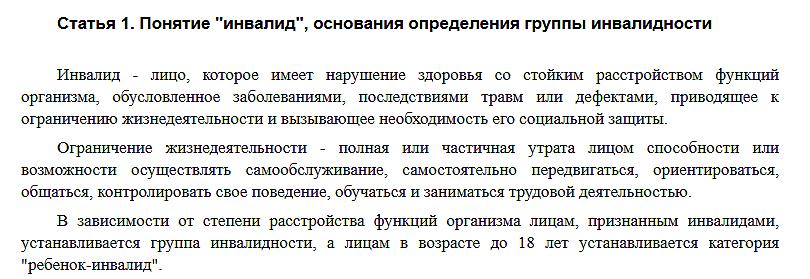 Статья 1 Федерального закона № 181-ФЗ
