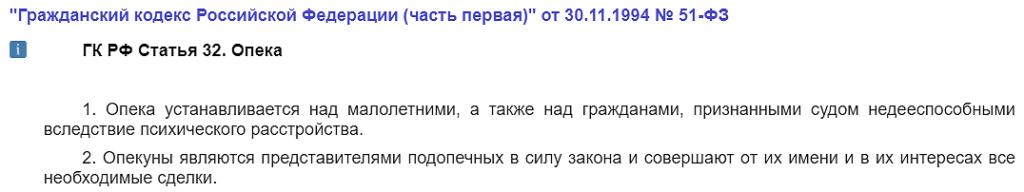 Статья 32 ГК РФ