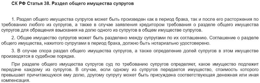 Статья 38 Семейного кодекса Российской Федерации