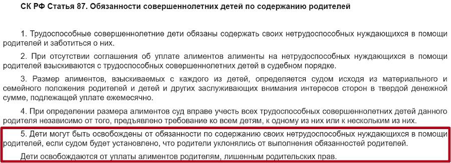Статья 87 СК РФ