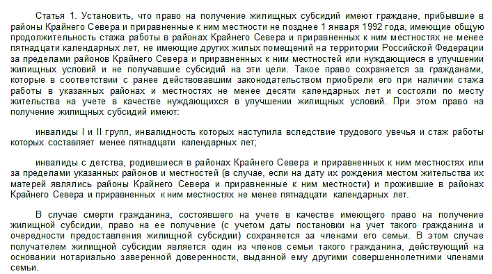 Федеральный закон № 125-ФЗ, статья 1
