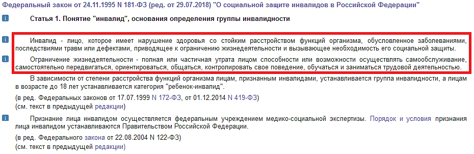 Федеральный закон № 181-ФЗ, статья 1