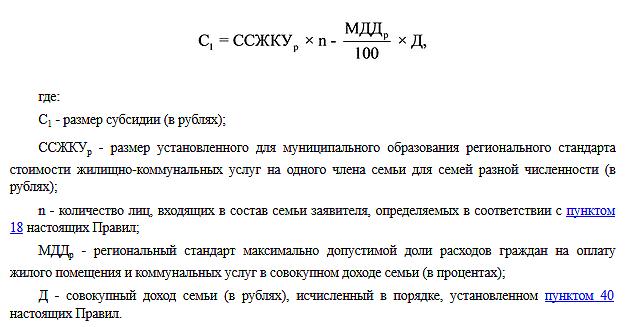 Формула для расчета субсидии 1