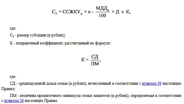 Формула для расчета субсидии 2