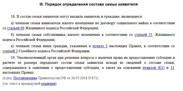 Постановление Правительства РФ № 761, глава 3, пункт 18