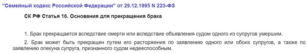 Семейный кодекс Российской Федерации, статья 16