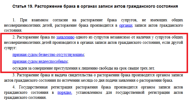 Семейный кодекс Российской Федерации, статья № 19