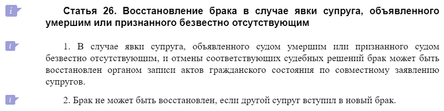 Статья 26, Семейный кодекс РФ